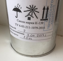 Смола К-139