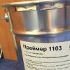 Праймер 1103