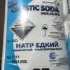 Натр едкий (сода каустическая)