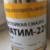 Смазка Циатим-221