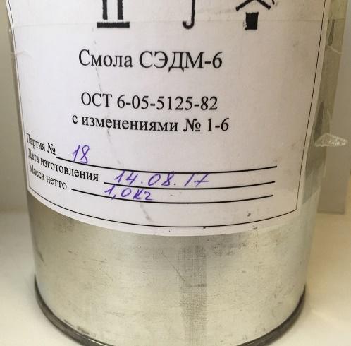 Смола СЭДМ-6